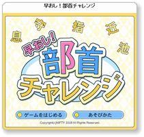 漢字ゲーム 小学生向け[2]